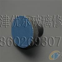 供应玻璃划痕修复工具研磨底托(2英寸)