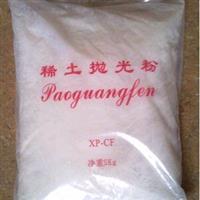 供应优质稀土抛光粉