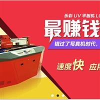 乐彩碳晶取暖器万能平板打印机
