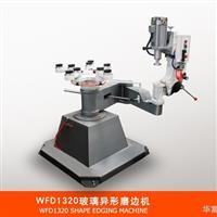WFD-1320型玻璃异形机