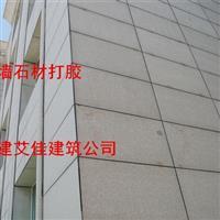福州外墙石材打胶