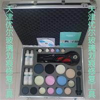 天津优尔平安彩票pa99.com划痕修复