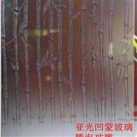 亚光凹蒙装饰玻璃