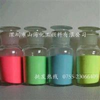 红外荧光颜料  油墨用荧光粉