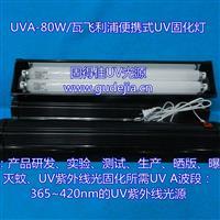 飞利浦UVA-80W无影灯