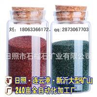 水刀砂公司正规企业水洗石榴砂