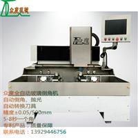 江蘇雙工位全自動玻璃倒圓角機