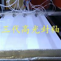 水晶封釉设备