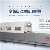 全自动丝印机