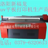 洛阳新福龙数码平板多功能打印机uv打印机