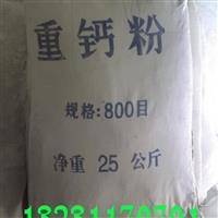 厂家供应方解石粉,超细重钙粉