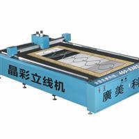佛山广美科技平台升降式晶彩立线机,立线机