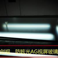 创视防眩光AG视屏玻璃
