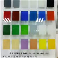 厦门翰森达钢化玻璃水性油墨