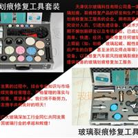 天津優爾玻璃劃痕裂痕修復工具