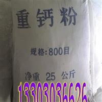 供应超细方解石粉,河北钙粉