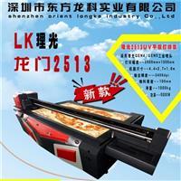 湖南玻璃平板打印机价格 东方龙科2513UV打印机
