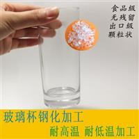 提供钢化玻璃杯钢化加工服务
