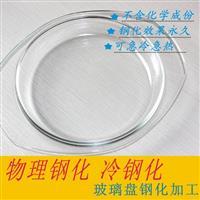 玻璃餐具钢化加工提供玻璃盘加工