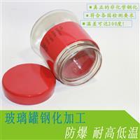 耐冷热温差钢化玻璃罐来料钢化加