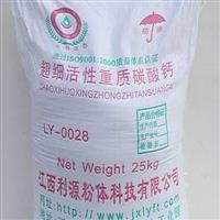 江西利源粉体  活性重质碳酸钙