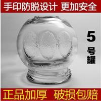 玻璃拔火罐加厚防滑玻璃瓶