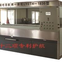 賴氏玻璃噴漆機(帶粉塵處理)(專利產品)