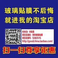 北京玻璃贴膜贴片贴条装饰条