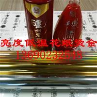 玻璃瓶黄金花纸烫金纸水转印贴纸