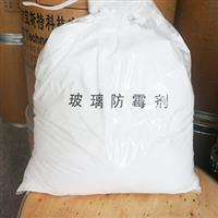 玻璃防霉隔离粉-广东