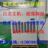 南京工业除湿机玻璃合片室除湿机