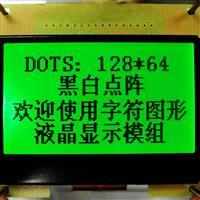 12864液晶模块