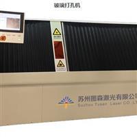 激光玻璃钻孔机