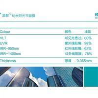 5080晶智建筑隔热膜节能膜