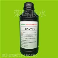 东莞UV-703光学胶