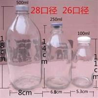 盐水瓶子输液瓶玻璃化学试验瓶