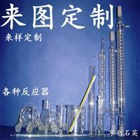 石英玻璃反应器仪器定制石英反应器
