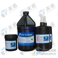塑料PVC粘玻璃UV胶水