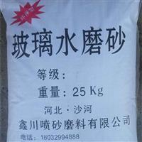 鑫川有玻璃水磨砂销售