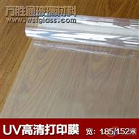 进口高清UV打印膜 透明膜