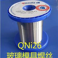 精密玻璃模具修补焊丝QNi26