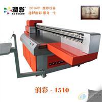 广州傲彩家具玻璃印刷机