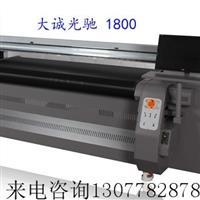 大诚光驰1800卷材UV机