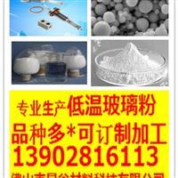 焊粉熔粉焊剂接合剂焊药粘接剂