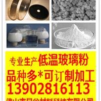 砂轮磨片磨具专用陶瓷结合剂