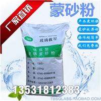 TBS-302玻璃器皿蒙砂粉
