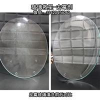 玻璃行业必备的玻璃救星去霉剂/去纸印膏
