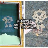 环保型玻璃蒙砂膏,无需保护膜
