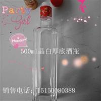 供晶白料厚底酒瓶婚宴酒瓶