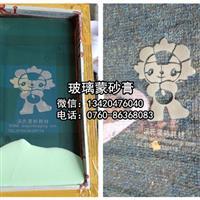 水性玻璃玉砂膏(蒙砂膏) 结合网版丝印